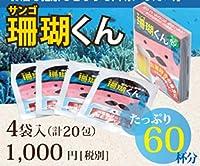 珊瑚くん 20包(1g×5包×4袋)