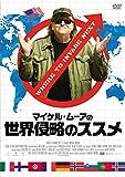 マイケル・ムーアの世界侵略のススメ [AmazonDVDコレクション] image
