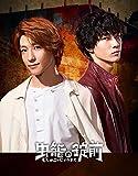 虫籠の錠前 DVD BOX(完全生産限定版)[DVD]