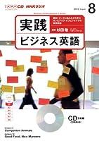NHK CD ラジオ 実践ビジネス英語 2013年8月号