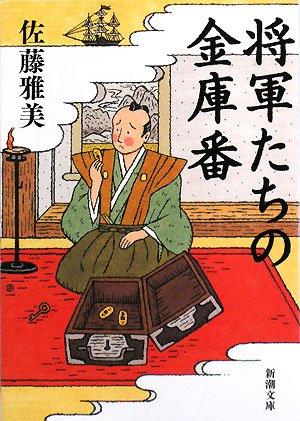 将軍たちの金庫番 (新潮文庫)