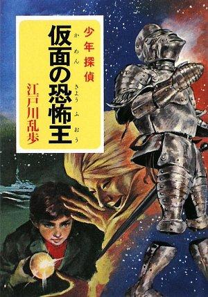 ([え]2-22)仮面の恐怖王 江戸川乱歩・少年探偵22 (ポプラ文庫)