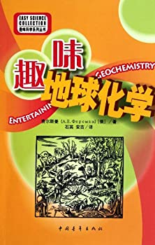 Paperback Easy Science Collection Entertaining Geochemistry (Chinese Edition) [Chinese] Book
