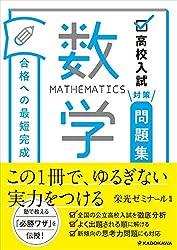 高校入試対策問題集 合格への最短完成 数学