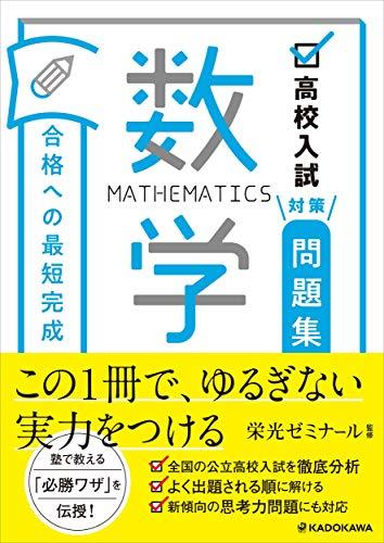 高校入試対策問題集 合格への最短完成 数学の詳細を見る