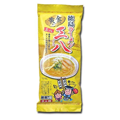 【黄金の徳島ラーメン】 三八 【棒麺】2食入袋(ネギ付)【ゆうメール500】(郵送料込み)