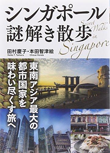 シンガポール謎解き散歩 (中経の文庫)