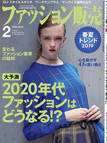 ファッション販売2019年02月号 (大予測 2020年代ファッションはどうなる!?)