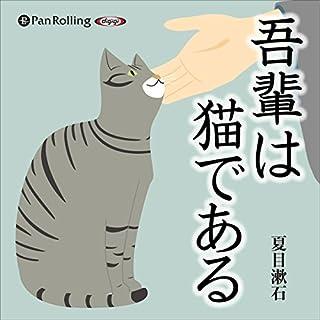 吾輩は猫である                   著者:                                                                                                                                 夏目 漱石                               ナレーター:                                                                                                                                 渡辺 知明                      再生時間: 19 時間  28 分     12件のカスタマーレビュー     総合評価 4.1