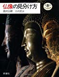 仏像の見分け方 (とんぼの本)