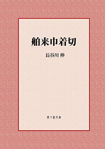 舶来巾着切り (風々齋文庫)