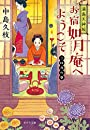 湯島天神坂 お宿如月庵へようこそ 三日月の巻: 三日月の巻
