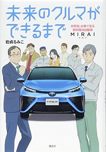 未来のクルマができるまで 世界初、水素で走る燃料電池自動車 MIRAIの詳細を見る