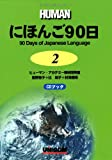 90 Days To Japanese Language Book 2 - Iwasaki