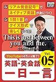 英語・英会話一日一言 (5) (impress QuickBooks)