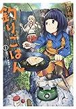 カワセミさんの釣りごはん : 1 (アクションコミックス)
