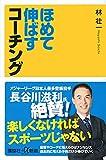 ほめて伸ばすコーチング (講談社+α新書)