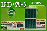 車用 エアコンフィルター カーエアコン用フィルター/デンソー(DENSO) トヨタ ガイア SXM10・15 CXM10