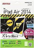 BUFFALO iPad Air 2 (2014年) 耐衝撃ソフトフィルム 反射防止タイプ BSIPD14FAST