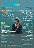 ASIAN POPS MAGAZINE 145号