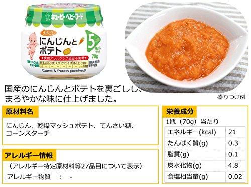【Amazon.co.jp限定】【まとめ買い】キユーピーベビーフード瓶詰バラエティセット(6種×2個)5ヵ月頃から