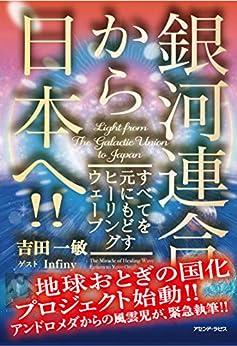 [吉田 一敏]の銀河連合から日本へ: すべてを元に戻すヒーリングウェーブ
