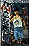 裂魔伝 E・ZONE 第4巻 (あすかコミックス)