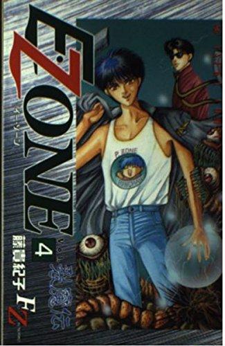 裂魔伝 E・ZONE 第4巻 (あすかコミックス)の詳細を見る