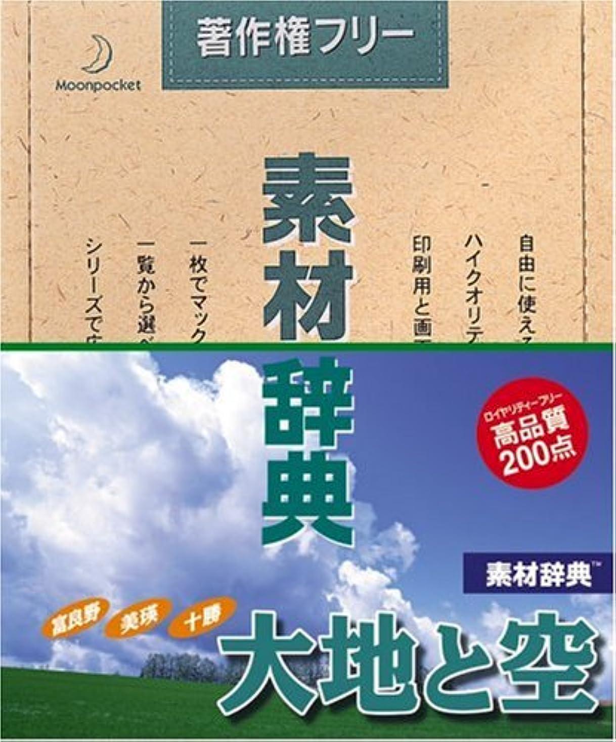 航空便びっくりむしろ素材辞典 Vol.59 大地と空編