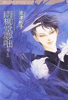 [波津彬子]の雨柳堂夢咄(5) (Nemuki+コミックス)