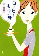 表紙: コーヒーもう一杯 | 平 安寿子