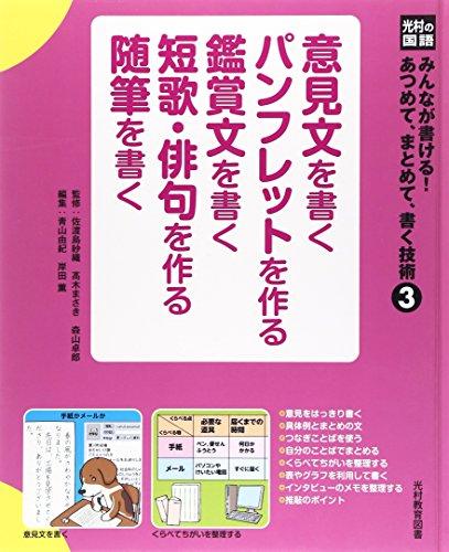 光村の国語みんなが書ける!あつめて、まとめて、書く技術 3 意見文を書く パンフレットを作る 鑑賞文を書く 短歌・俳句を