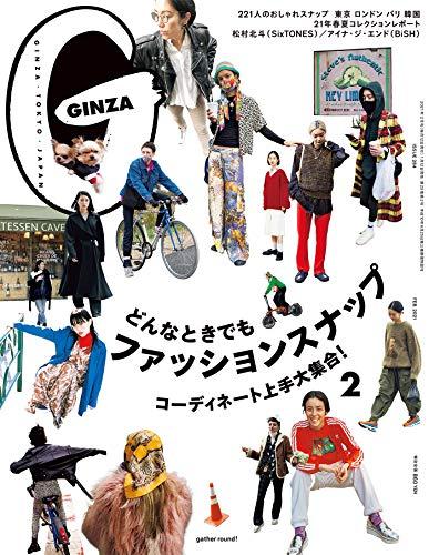 GINZA(ギンザ) 2021年 2月号 [どんなときでもファッションスナップ] [雑誌]