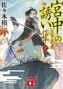 宮中の誘い 公家武者 信平(十) (講談社文庫)