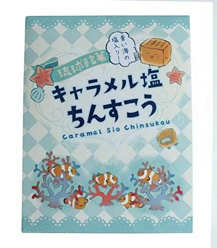 琉球銘菓 キャラメル塩ちんすこう 2個×16袋入り×16箱 南国製菓 キャラメルと塩が織りなす甘じょっぱさをプラスした風味豊かな ちんすこう