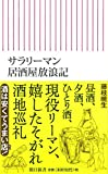 サラリーマン居酒屋放浪記 (朝日新書)