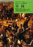 軍隊 (近代ヨーロッパの探究)