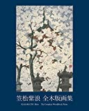 笠松紫浪 全木版画集 KASAMATSU Shiro The Complete Woodblock Prints