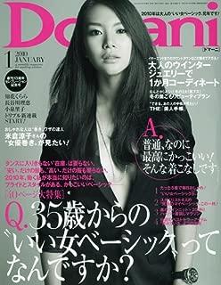 Domani (ドマーニ) 2010年 01月号 [雑誌]