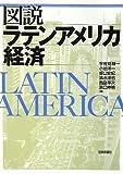 図説 ラテンアメリカ経済