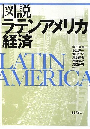 図説 ラテンアメリカ経済の詳細を見る
