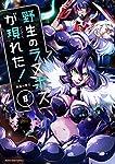 野生のラスボスが現れた!黒翼の覇王 (8) (アース・スターコミックス)