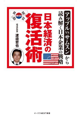 日本経済の復活術 アップルVSサムスンから読み解く日本企業の戦略 (オークラNEXT新書)