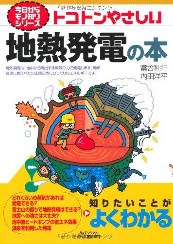 トコトンやさしい地熱発電の本 (今日からモノ知りシリーズ)