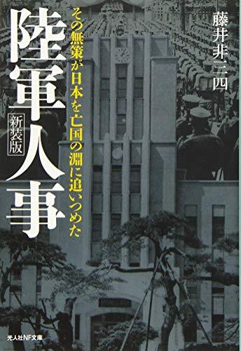 陸軍人事 その無策が日本を亡国の淵に追いつめた (光人社NF文庫)