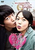 恋愛の温度 スペシャル・エディション [DVD] image