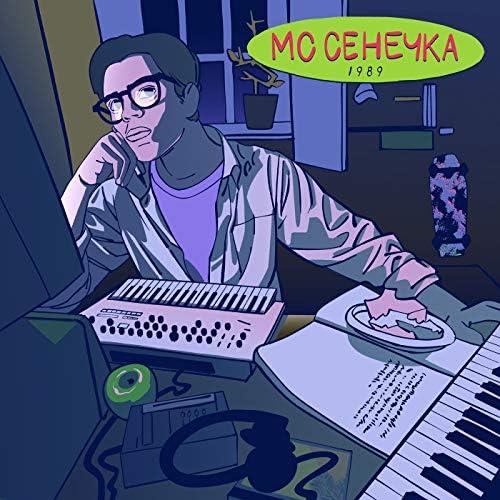 MC Senechka