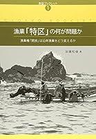 漁業「特区」の何が問題か―漁業権「開放」は沿岸漁業をどう変えるか (漁協ブックレット 1)