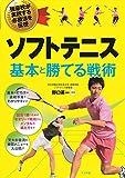 ソフトテニス基本と勝てる戦術 - 野口 英一