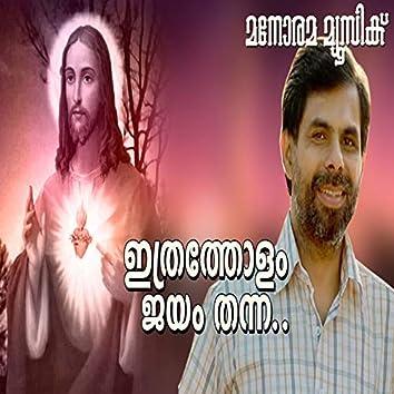 Ithratholam Jayam Thanna